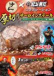 Shinhokuto-collabmenu-poster