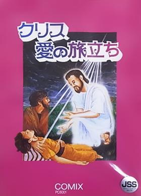 Christ ~Ai no Tabitachi~