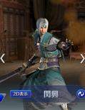 Guan Xing Mystic Outfit (DW9M)