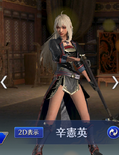 Xin Xianying Abyss Outfit (DW9M)