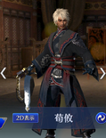 Xun You Abyss Outfit (DW9M)