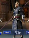 Zhou Yu Abyss Outfit (DW9M)