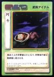 Liu Shan (ROTK TCG)