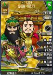 Liu Bei & Guan Yu (BROTK)