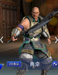 Dian Wei Mystic Outfit (DW9M)
