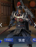 Zhang Liao Abyss Outfit (DW9M)