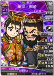 Dong Zhuo & Emperor Xian (BROTK)