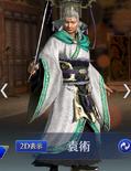 Yuan Shu Mystic Outfit (DW9M)