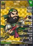 Guan Yu 7 (BROTK)