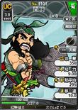 Guan Yu 2 (BROTK)