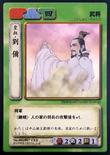 Liu Bei 4 (ROTK TCG)