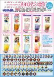 Neoromafesta-karetsukaraoke-drinkmenu