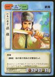 Sun Quan 3 (ROTK TCG)