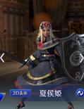 Xiahouji Abyss Outfit (DW9M)