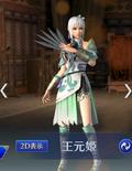 Wang Yuanji Mystic Outfit (DW9M)