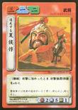 Xiahou Dun (ROTK TCG)