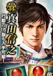 Nobuyuki Sanada 5 (1MNA)