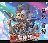 Cao Cao 3 (SGB)