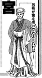Chen Gong (SKS)