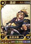 Zhang He 2 (ROTK12TB)