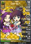 Diaochan & Yanshi (BROTK)