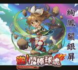Guan Yinping 3 (SGB)