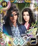 Masamune Date & Mego (1MNA)