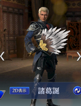 Zhuge Dan Abyss Outfit (DW9M)