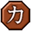 Warriors Orochi Power Icon.png