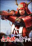 Yukimura Sanada 17 (1MNA)