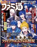 Famitsu Magazine Cover (FEW)