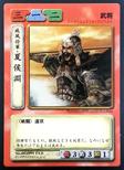 Xiahou Yuan (ROTK TCG)