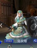 Xiahouji Mystic Outfit (DW9M)