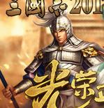 Zhao Yun 2 (ROTK2017)