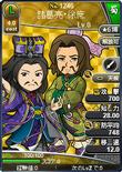 Zhuge Liang & Xu Shu (BROTK)