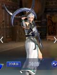 Lianshi Mystic Outfit (DW9M)