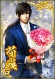 Xun Yu 3 (DWB)