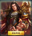 Lu Bu - Chinese Server (HXW)