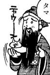 Guan Yu 4 (RPS)