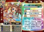 Xiaoqiao 3 (SGB)