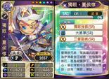 Xiahou Dun 3 (SGB)