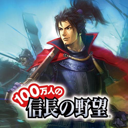100man-nin no Nobunaga no Yabou