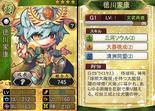 Ieyasu Tokugawa (SGB)