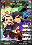 Cao Cao & Yuan Shao (BROTK)