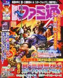 Famitsu Magazine Cover (DW5)
