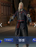 Guo Huai Abyss Outfit (DW9M)