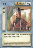 Sun Quan (ROTK TCG)