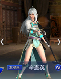 Xin Xianying Mystic Outfit (DW9M)