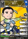 Cao Xiu (BROTK)