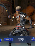 Gan Ning Abyss Outfit (DW9M)